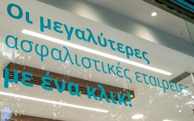 Insurancemarket.gr: Έτοιμη για την ψηφιακή μετάβαση της αγοράς στην μετά την πανδημία εποχή