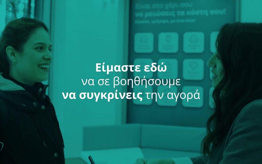 Σιγουριά και ασφάλεια εμπνέουν στον καταναλωτή τα insurancemarket.gr phygital stores
